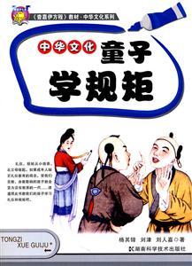 中华文化 童子学规矩