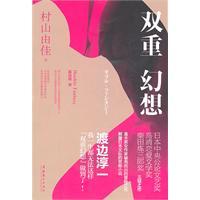 双重幻想:热播日剧原著-三冠文学奖之作