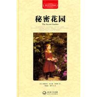 秘密花园-世界文学名著典藏-全译插图本