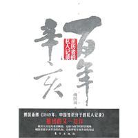 百年辛亥-亲历者的私人记录-上册