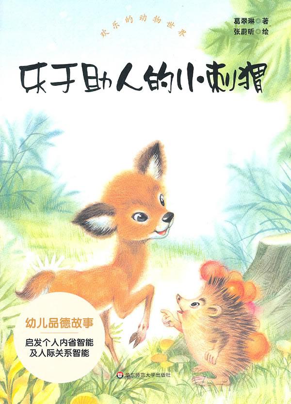 乐于助人的小刺猬-快乐的动物世界图片