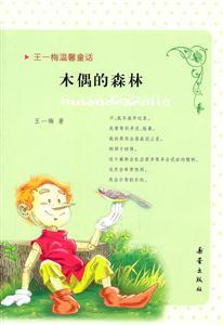 木偶的森林-王一梅温馨童话