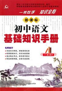 初中语文基础知识手册-新课标