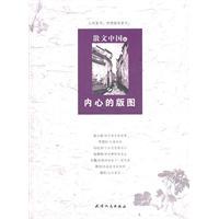 内心的版图-散文中国-陆