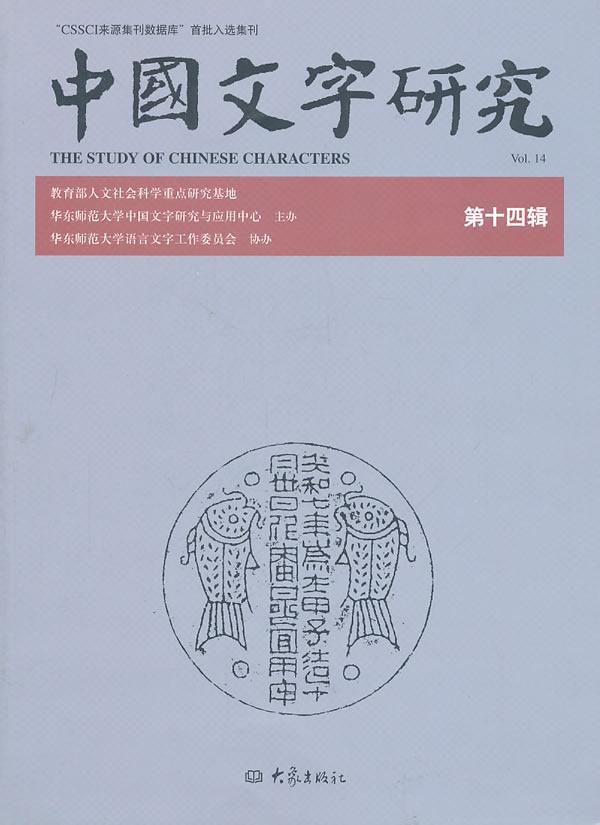 中国文字研究:第十四辑