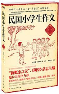 民国小学生作文(第1辑)