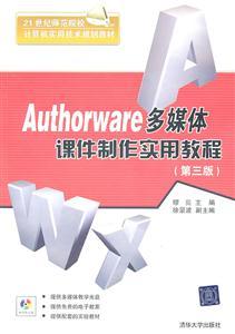 Authorware多媒体课件制作实用教程-第三版