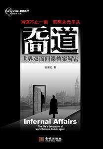 無間道-世界雙面間諜檔案解密