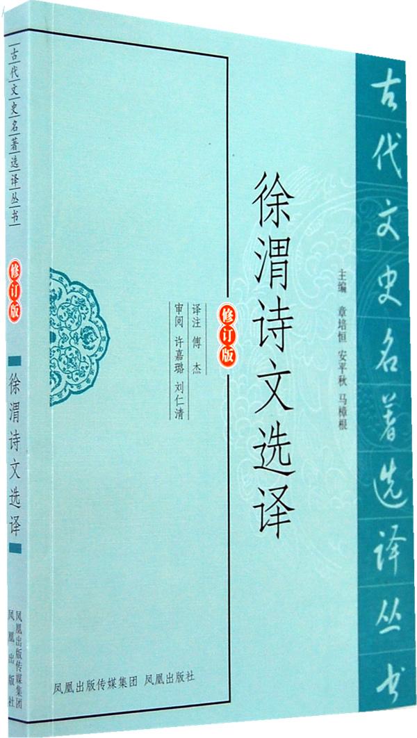 徐渭诗文选译