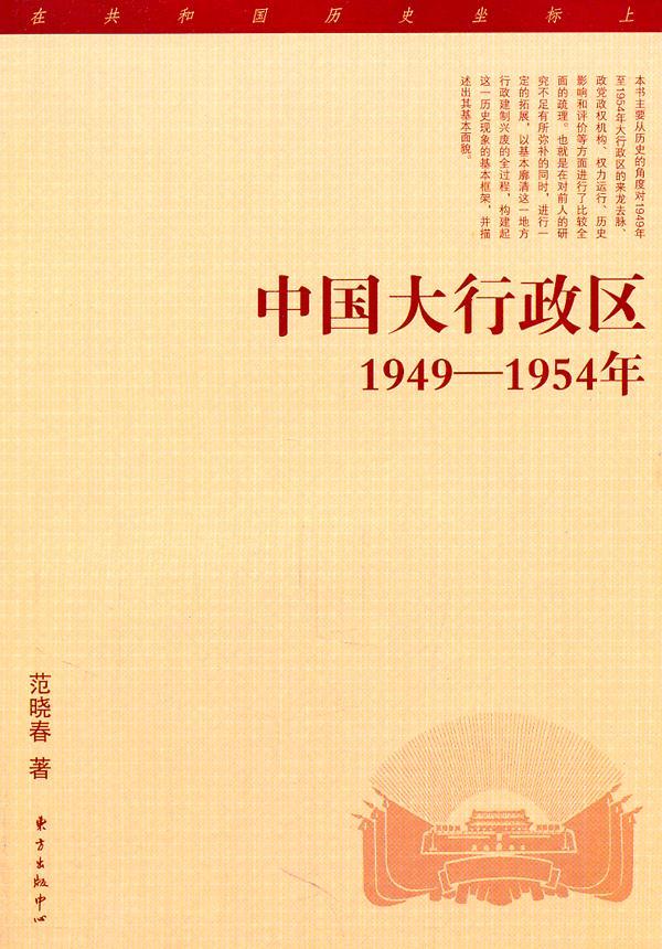 中国大行政区:1949-1954