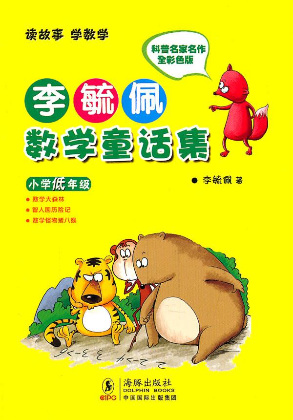 小学低年级-李毓佩数学童话集-科普名家名作全彩色版