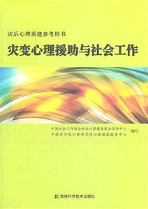 灾变心理援助与社会工作-灾后心理重建参考用书