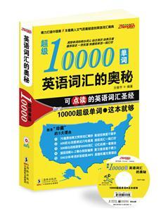 英語詞匯的奧秘超級單詞10000