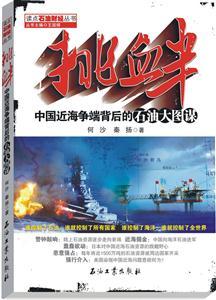 挑衅-中国近海争端背后的石油大图谋