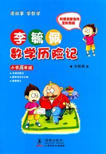 小学高年级-李毓佩数学历险记-科普名家名作全彩色版