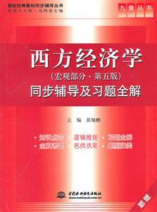 宏观部分.第五版-西方经济学同步辅导及习题全解-新版