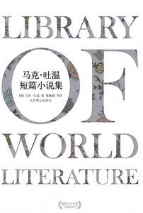 世界文学文库-马克・吐温短篇小说集