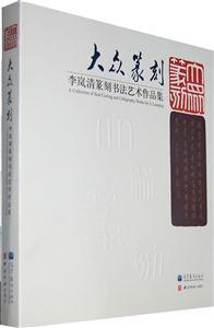 大众篆刻-李岚清篆刻书法艺术作品集
