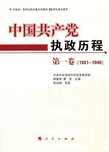 1921-1949-中国共产党执政历程-第一卷