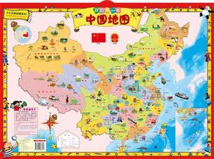 我的第一张中国地图