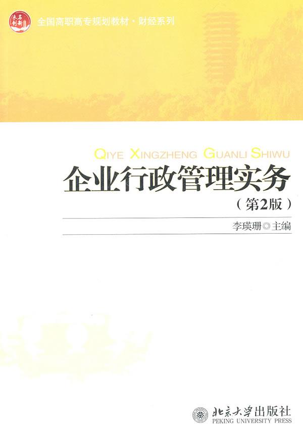 企业行政管理实务-第2版