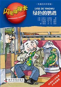 绿色的鹦鹉-闪电球探长-4