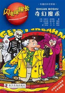奇幻魔术-闪电球探长-7