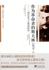 作为革命者的斯大林(1879-1929)-一项历史与人格的研究