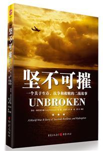 坚不可摧-一个关于生存.抗争和救赎的二战故事