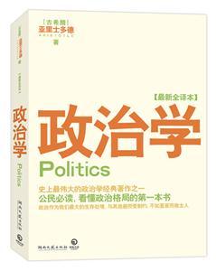 政治学-最新全译本