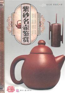 紫砂名壶鉴赏(天下收藏)