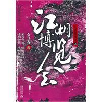 大唐乘风录之江湖博览会
