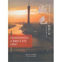 城色-航拍广州