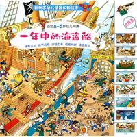 一年中的海盗船-新概念幼儿情景认知绘本-适合2-6岁幼儿阅读