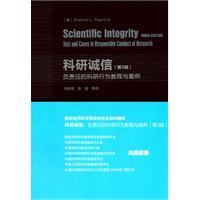 科研�\信-��任的科研行�榻坛膛c案例-第3版