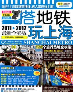 搭地铁玩上海-2011-2012最新全彩版