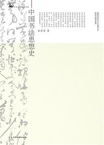 中国书法思想史