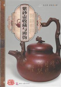 紫砂壶收藏与辨伪