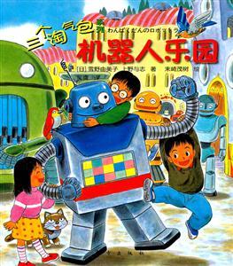 机器人乐园