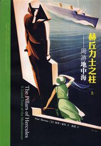 赫丘力士之柱-周游地中海-(全二册)