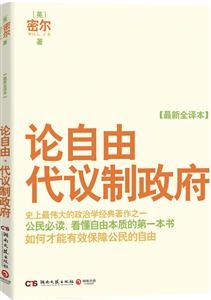 论自由·代议制政府-最新全译本