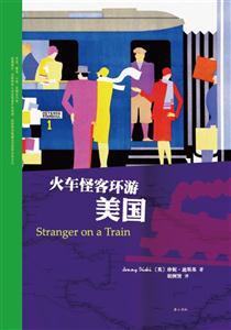 火车怪客环游美国