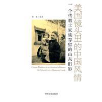 美国镜头里的中国风情-一个传教士家族存留的山东旧影