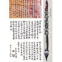 问鲁迅汉字何罪/由传统文化的那些名人热议说开去