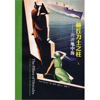 赫丘力士之柱-周游地中海(全二册)