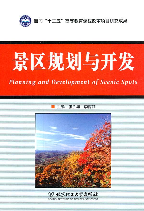 景区规划与开发