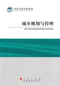 城乡规划与管理-科学发展主题案例
