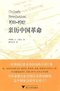 1911-1912  亲历中国革命