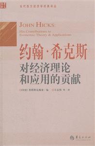 约翰.希克斯对经济理论和应用的贡献