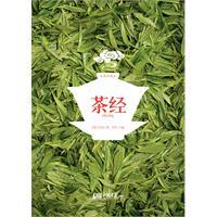 茶经-彩色珍藏本